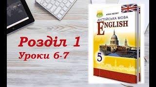 Англійська мова (5 клас) Алла Несвіт / Розділ 1 (Уроки 6-7)