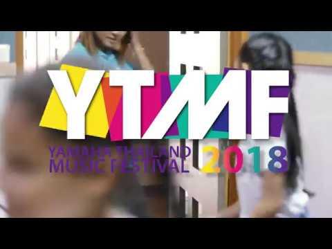 Yamaha music festival 2018  รอบชิงชนะเลิศ ( ภาคใต้ )