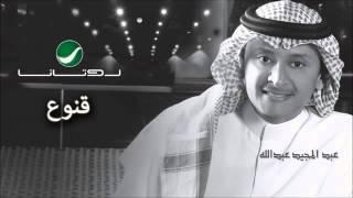 قنوع عبد المجيد عبدالله