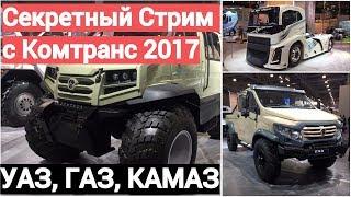 УАЗ, ГАЗ, КАМАЗ на Комтранс 2017 до открытия выставки!