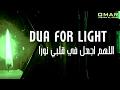 DUA FOR LIGHT! | NOOR | DOA CAHAYA | اللهم اجعل في قلبي نورا