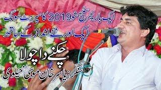 Chikny Da Chola Singer Yasir Niazi►Latest Punjabi And Saraiki Super Hit Song 2019