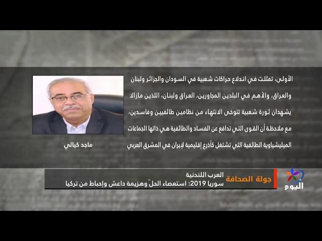 جولة بين أبرز ما جاء في الصحف العربية والعالمية 3 -1 - 2020