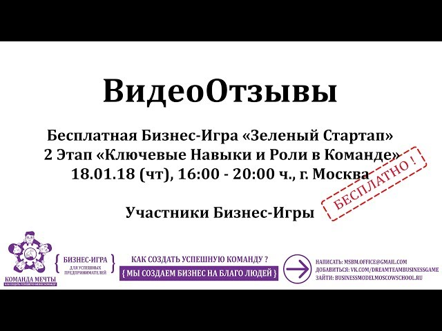 ВИДЕООТЗЫВЫ УЧАСТНИКОВ БИЗНЕС-ИГРЫ - 2.0 - БИЗНЕС-ИГРА КОМАНДА МЕЧТЫ - DREAMTEAMGAME