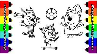 Три Кота Мультик Раскраска Спорт Рисуем Раскраски Видео для детей