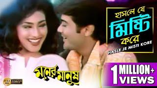 হাসলে যে মিষ্টি করে   Moner Manush   Prasenjit   Rituparna   Sanu   Sadhana   Bengali Hit Movie Song