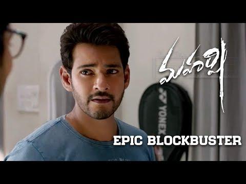 Maharshi Epic Blockbuster Promo 9 -  Mahesh Babu, Pooja Hegde | Vamshi Paidipally Mp3