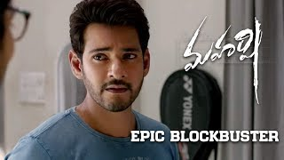 Maharshi Epic Blockbuster Promo 9 -  Mahesh Babu, Pooja Hegde | Vamshi Paidipally