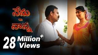 Nenu Nanna -  New Telugu Short Film 2017