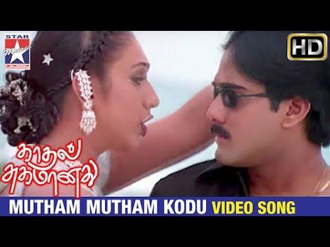 Kadhal Sugamanathu Tamil Movie Songs HD | Mutham Mutham Kodu Video Song | Tarun | Preetha | Sneha
