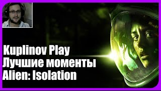 Kuplinov ► Play - Alien:Isolation - Лучшие моменты