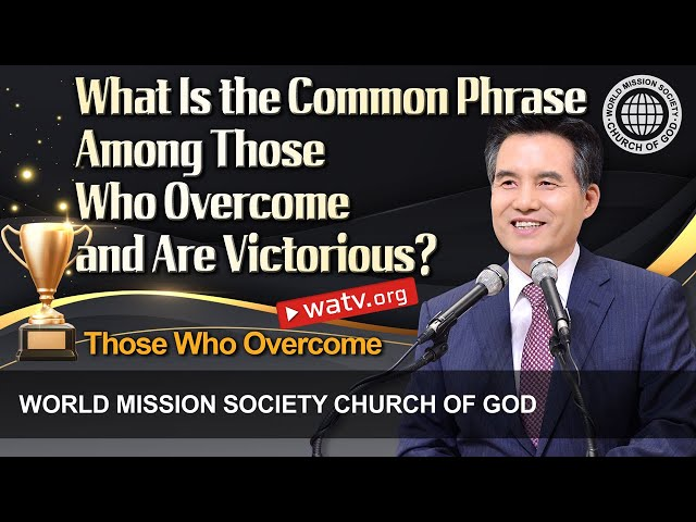 Those Who Overcome | WMSCOG, Church of God, Ahnsahnghong, God the Mother