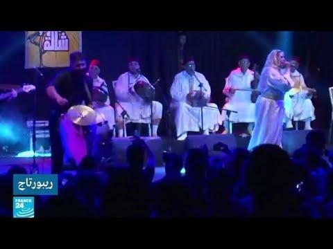 المغرب: موسيقى -العيطة- مع إيقاعات غربية في مهرجان الجاز بالرباط  - 16:54-2018 / 9 / 21