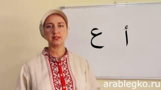 Упражнение на различение звуков в арабском языке. № 2. Арабский алфавит. Буквы