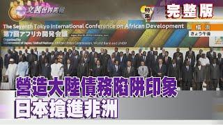 【完整版】2019.09.07《文茜世界周報》營造大陸債務陷阱印象 日本搶進非洲 Sisy's World News