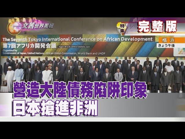 【完整版】2019.09.07《文茜世界周報》營造大陸債務陷阱印象 日本搶進非洲|Sisy's World News