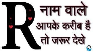 'R' नाम वाले लोग आपके करीब है तो जरूर देखे    HINDI   