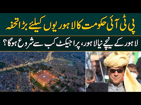 پی ٹی آئی حکومت کا لاہوریوں کیلئے بڑا تحفہ