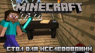 Minecraft #10 [ThaumCraft] Стол для исследований