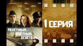 Неистовый, яростный, бешеный... 1 серия из 4 (2011)