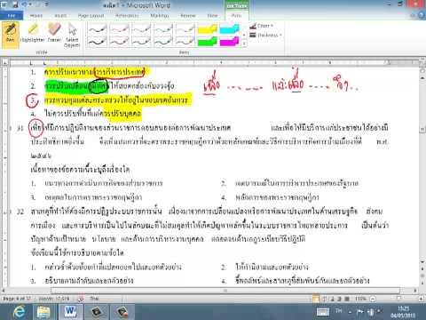 นายสิบตำรวจ  ภาษาไทย 1 วันที่ 4 พค 2556