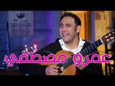 Talata Fe Wa7ed - Episode 23   تلاته في واحد   شيماء سيف مع الفنان عمرو مصطفي