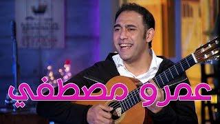 برنامج تلاتة في واحد الحلقة 23 ( عمرو مصطفى )
