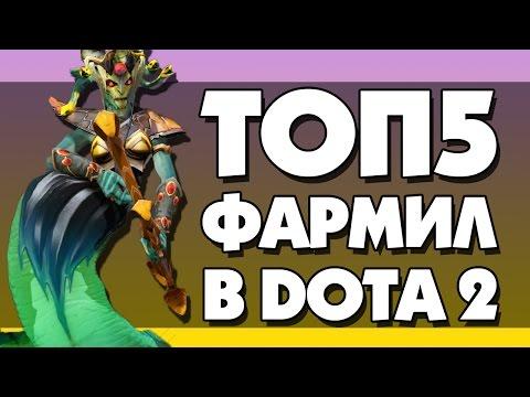 видео: ТОП5 ФАРМИЛ В dota 2