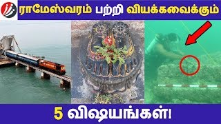ராமேஸ்வரம் பற்றி வியக்கவைக்கும் 5 விஷயங்கள்!   Tamil Cinema   Kollywood News   Cinema Seithigal
