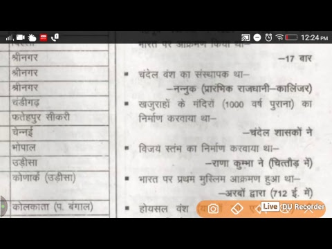 5000 + History One Liners Questions Part 5   haryana police Up police  railway best gk