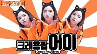 [채빈_♡] 크레용팝(CRAYONPOP) -어이(UH-ee) |Dance cover!