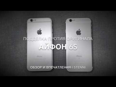 Как отличить оригинальный айфон 6s от подделки