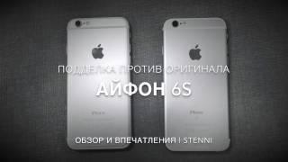 видео Как отличить iPhone 6 от подделки