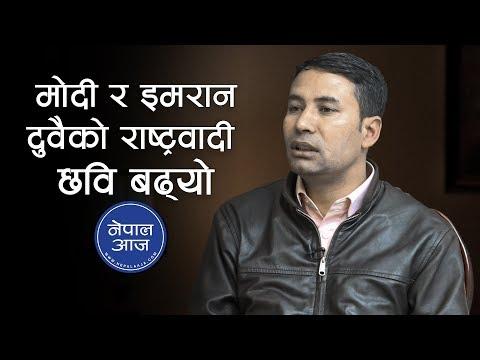 कश्मिरको विषयमा नेपालसँग भारत रुष्ट | Dr Dipesh KC | Nepal Aaja