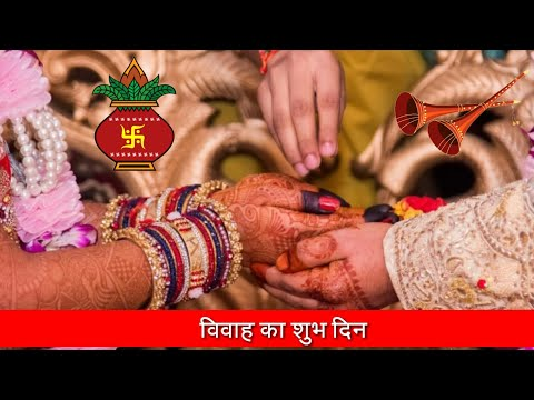 2018 के शुभ शादी विवाह मुहूर्त व तिथियां | ShubhShadi Marriage Dates with Muhurat or Timings