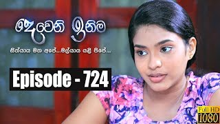 Deweni Inima | Episode 724 15th November 2019 Thumbnail
