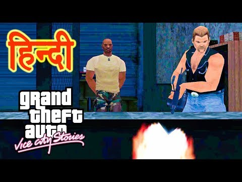 GTA Vice City Stories - Cleaning House