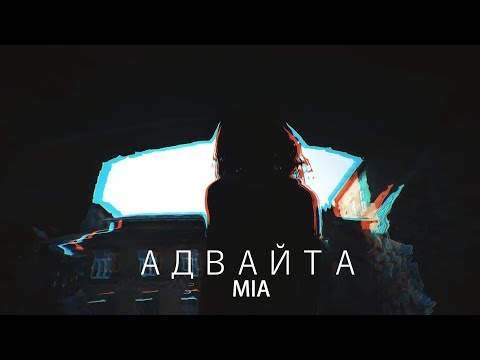 Смотреть клип Адвайта - Mia