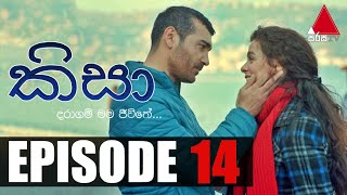 Kisa (කිසා) | Episode 14 | 10th September 2020 | Sirasa TV Thumbnail