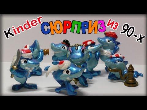 Видео, Киндер Сюрприз из 90-х  Акулы Shalibaba 1995  Какие игрушки-сюрпризы были в прошлом