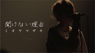 """ミオヤマザキ 「LIVE FILM 2018.07.16""""THE SHOW""""@PACIFICO YOKOHAMA」..."""