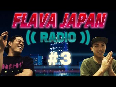 第三回FLAVA JAPAN RADIO