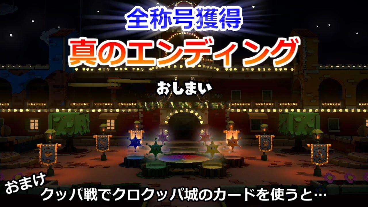 【プレイ動画】Wii U ペーパーマリオ カラースプラッシュ Part44 真のエンディング【全称号獲得】