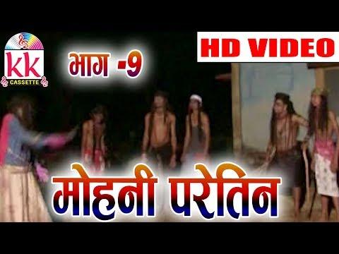 Hemant | Umesh | CG COMEDY | Scene 9 |  Mohani Paretin  | Chhattisgarhi Comedy |  Hd Video 2019