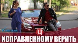Сериал Исправленному верить (2018) 1-4 серии детектив на канале ТВЦ - анонс