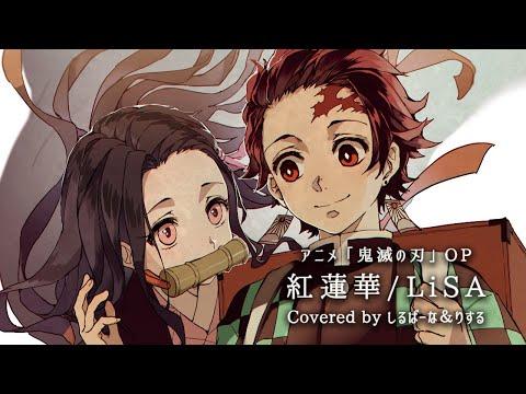 アニメ「鬼滅の刃」OP フル 紅蓮華/LiSA (cover) Ver.しるばーな・りする