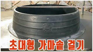 초대형가마솥설치 : 메주만들기 용 초대형 화덕만들기 thumbnail