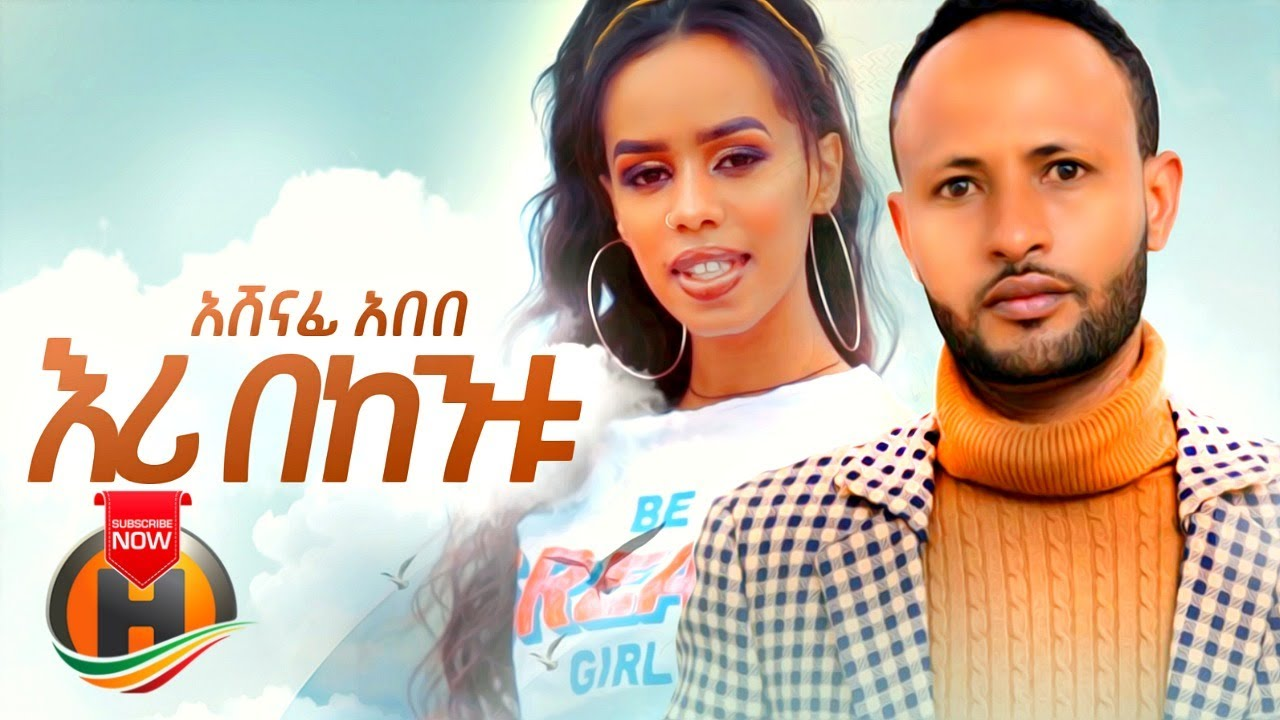 Ashenafi Abebe - Eri Bekentu  እሪ በከንቱ - New Ethiopian Music 2020 (Official Video)