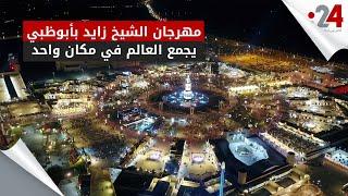 مهرجان الشيخ زايد بأبوظبي يجمع العالم في مكان واحد