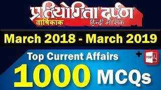 Pratiyogita Darpan Current Affairs Top 1000 MCQs March 2018 - March 2019